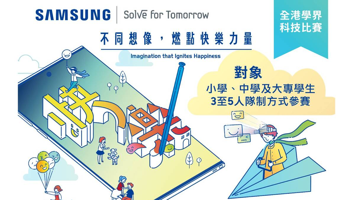 samesungsolvefortomorrow2019